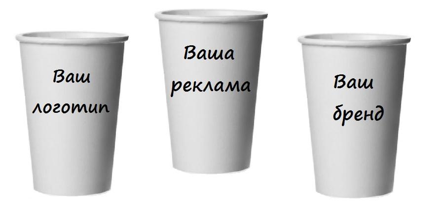 реклама на стаканчиках,идея,заработок,бизнес каталог компаний homebusiness.kz,идеи бизнеса,раскрутка бизнеса,объявления,каталог сайтов бизнес,бизнес портал,домашний бизнес